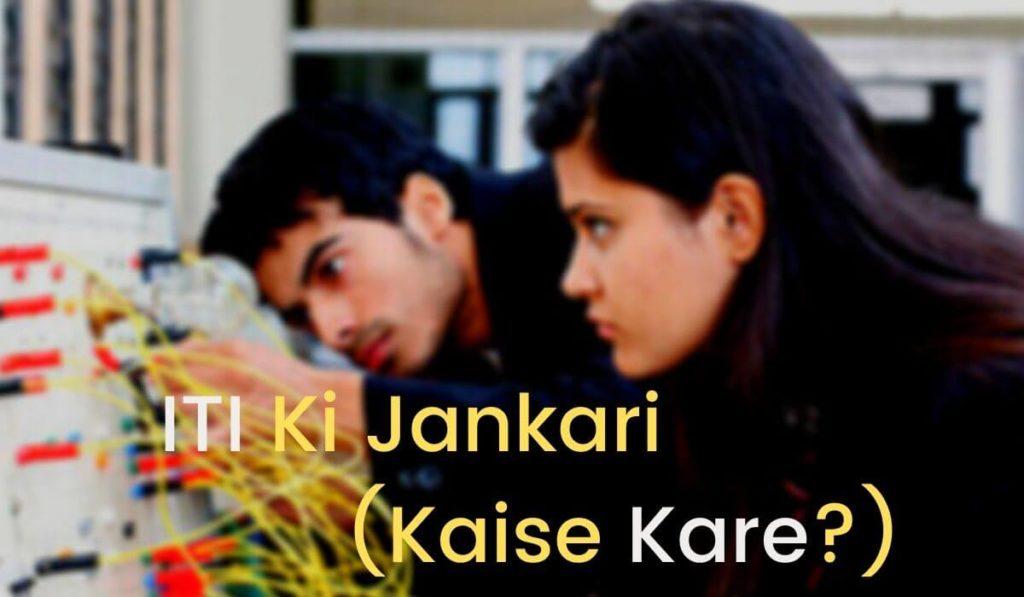 ITI kya Hai Aur Kaise Kare ITI Full Form