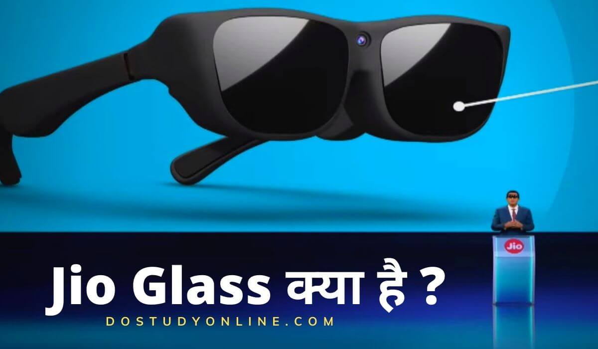 Jio Glass Kya Hai Price