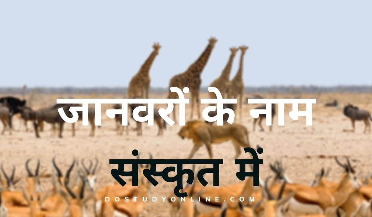 जानवरों के नाम संस्कृत में