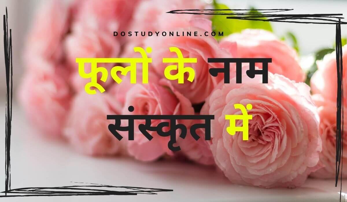 Flowers Names In Sanskrit