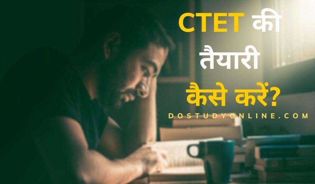 CTET Preparation Tips