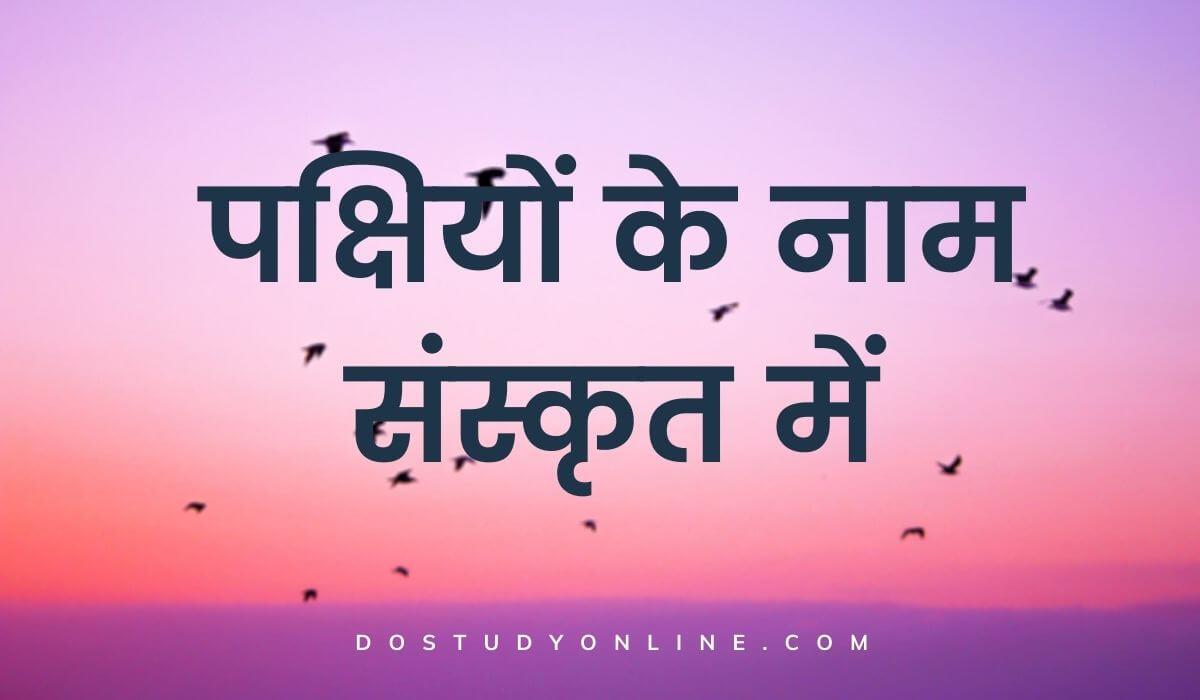 Birds Name In Sanskrit