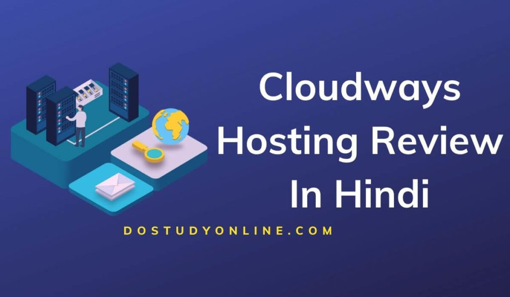 Cloudways Hosting Review In Hindi