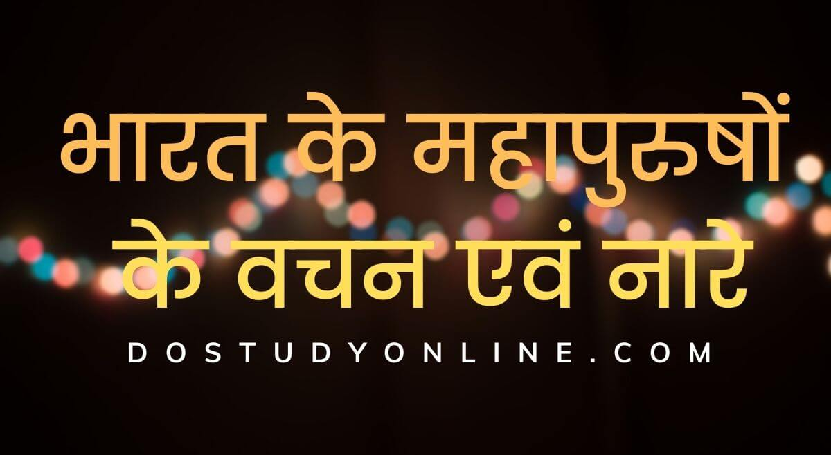भारत के महापुरुषों के वचन एवं नारे