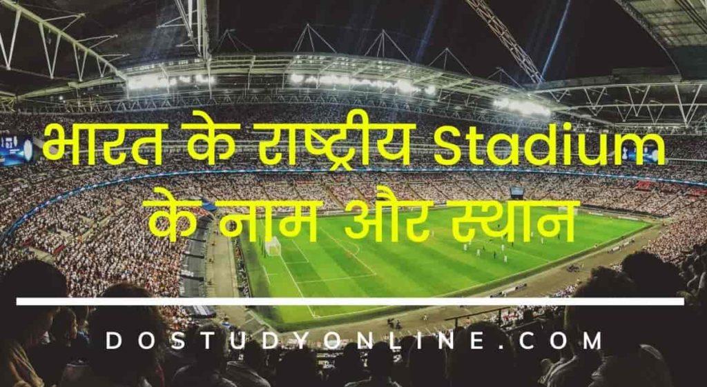 National Stadium In India In Hindi