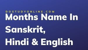 Months Name In Sanskrit, Hindi & English