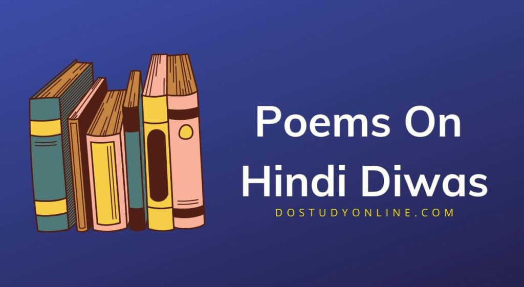 Poems On Hindi Diwas In Hindi