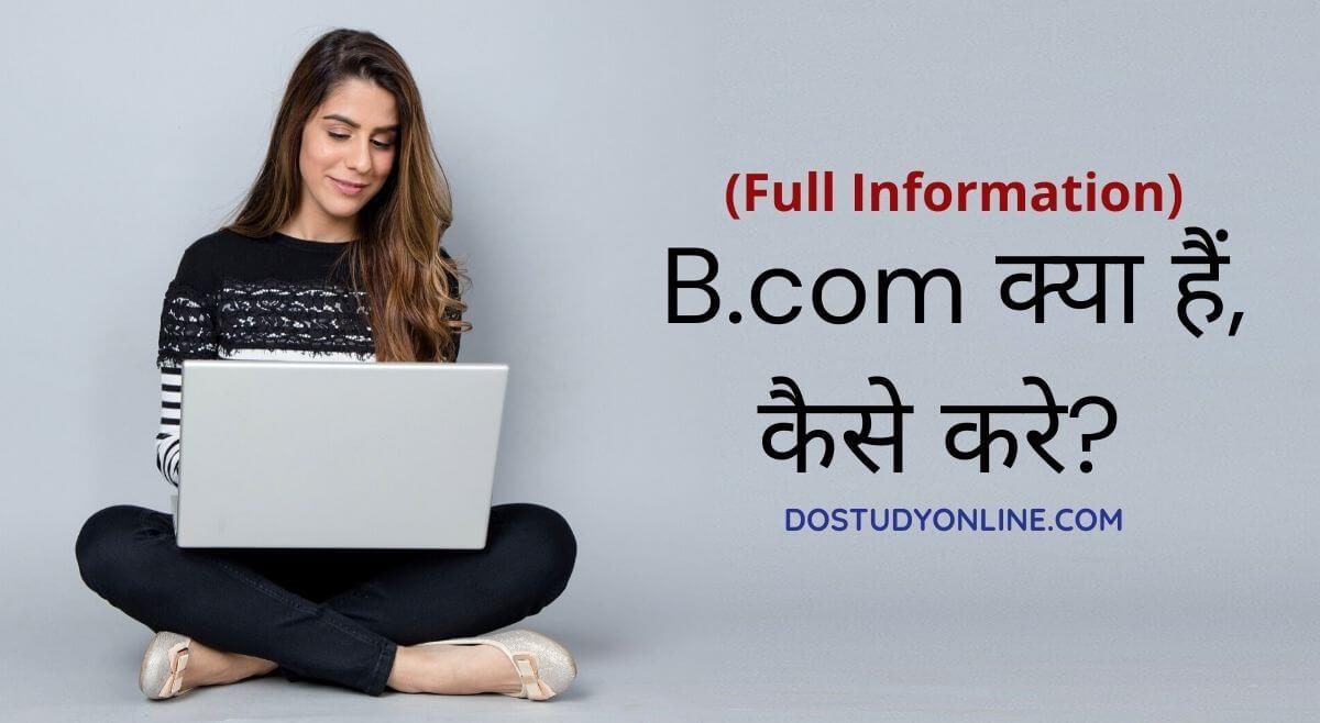 B.com क्या हैं, कैसे करे Hindi Me